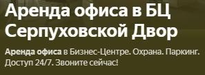 как выбрать объект аренды в Москве