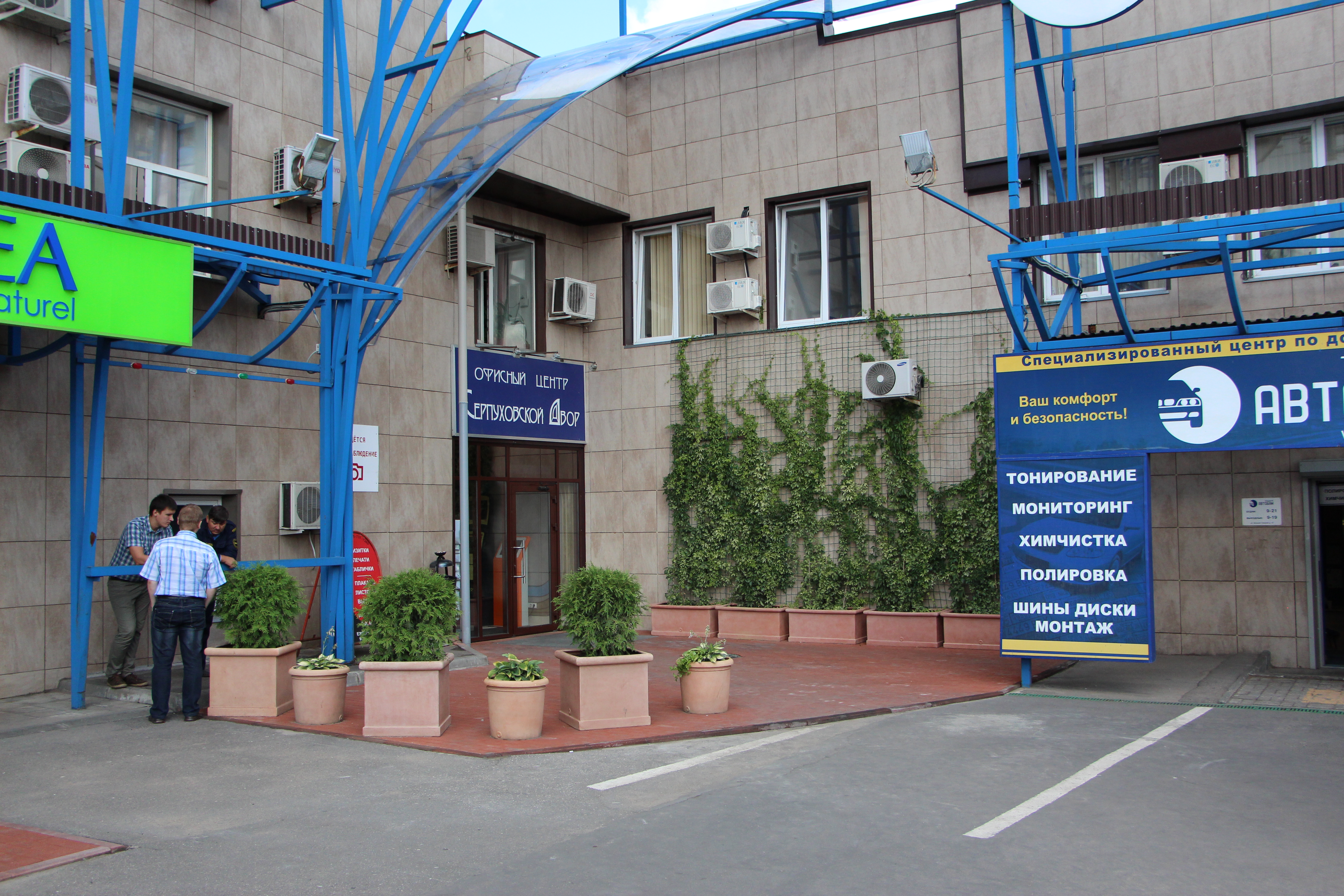 Бизнес центр  ЮАО.