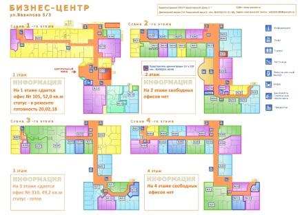 Помещения у метро Гагаринская. Поэтажные планы БЦ на Вавилова