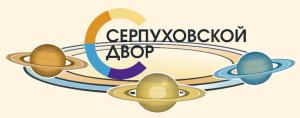 контактные данные группы компаний Серпуховской двор