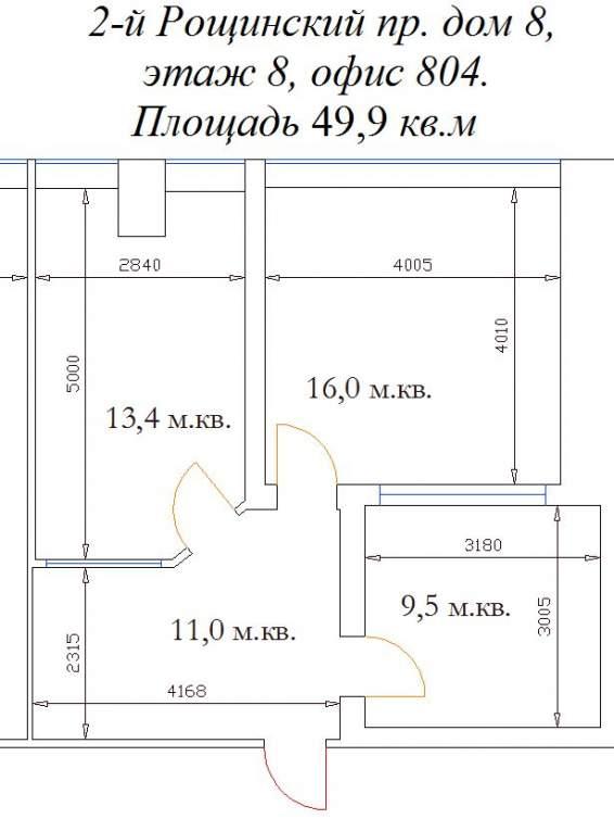 план офис из четырех комнат